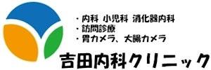 吉田内科クリニック